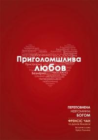 Приголомшлива любов