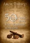 50 причин, чому Ісус прийшов померти